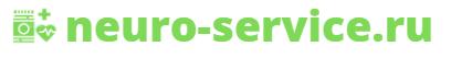 neuro-service.ru