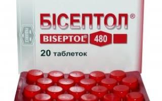 Как принимать бисептол 480 в таблетках