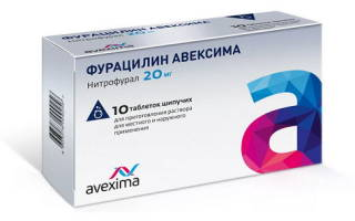 Фурацилин это антибиотик или нет