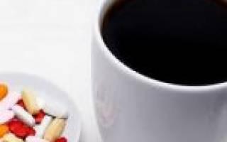 Кофе и антибиотики совместимость