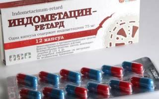 Индометацин это антибиотик или нет
