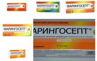 Фарингосепт антибиотик или нет