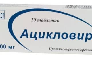 Таблетки ацикловир антибиотик или нет