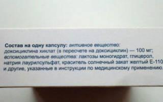 Можно ли при ангине пить доксициклин