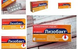 Лизобакт это антибиотик или нет