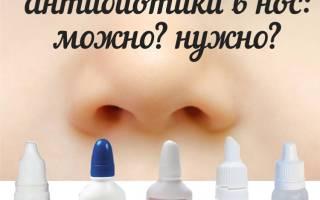 Местный антибиотик для носа