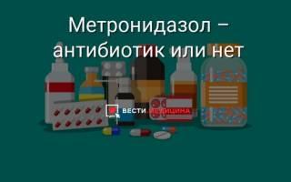Метронидазол это антибиотик или нет ответ врача