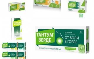 Тантум верде антибиотик или нет