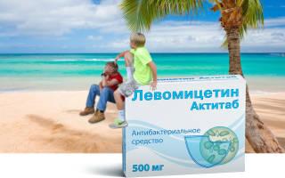 Левомицетин можно ли давать детям