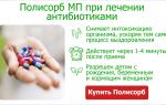 Антибиотики и полисорб одновременно