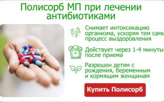 Полисорб после антибиотиков