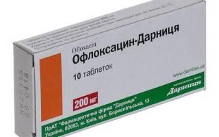 Офлоксацин антибиотик или нет
