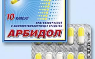 Арбидол это антибиотик или нет
