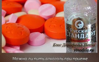 Если выпить алкоголь во время приема антибиотиков что будет