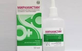 Мирамистин это антибиотик