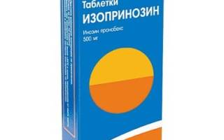 Изопринозин антибиотик или нет