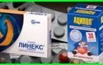 Линекс или аципол что лучше после антибиотиков